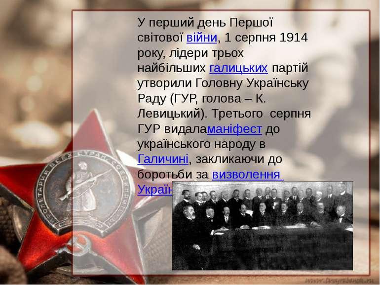 У перший день Першої світовоївійни, 1 серпня 1914 року, лідери трьох найбіль...