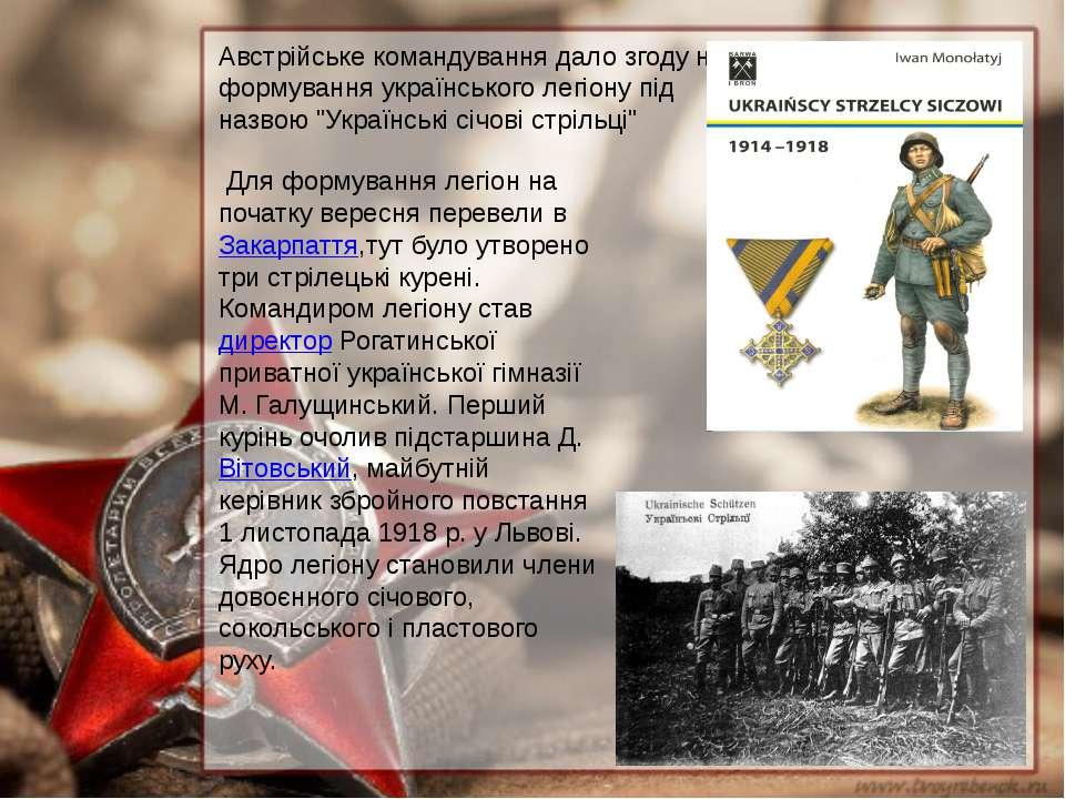 Австрійське командування дало згоду на формування українського легіону під на...