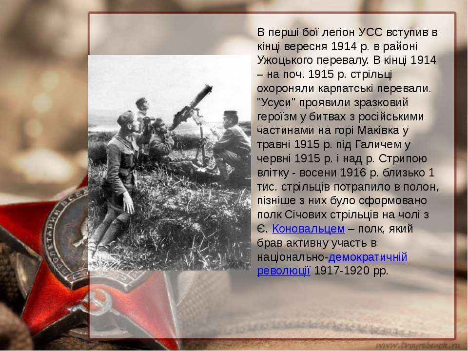 В перші бої легіон УСС вступив в кінці вересня 1914 р. в районі Ужоцького пер...