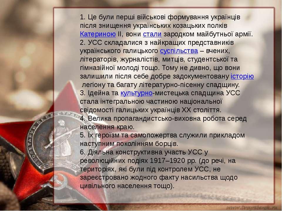 1. Це були перші військові формування українців після знищення українських ко...