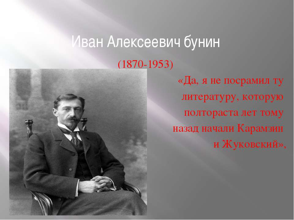 Иван Алексеевич бунин (1870-1953) «Да, я не посрамил ту литературу, которую п...