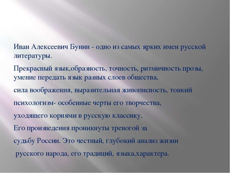 Иван Алексеевич Бунин - одно из самых ярких имен русской литературы. Прекрасн...