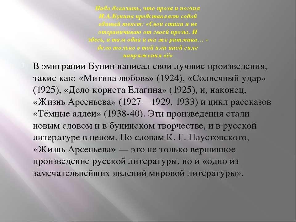 Надо доказать, что проза и поэзия И.А.Бунина представляет собой единый текст:...