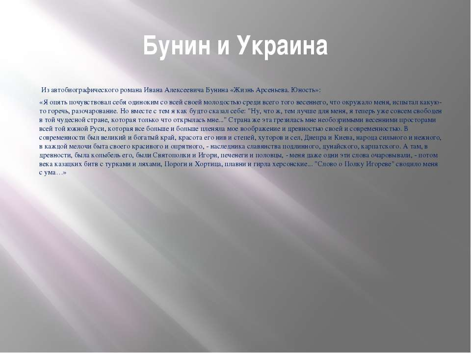 Бунин и Украина Из автобиографического романа Ивана Алексеевича Бунина «Жизнь...