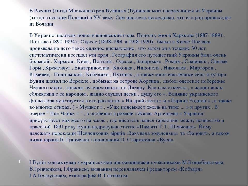 В Россию (тогда Московию) род Буниных (Буникевських) переселился из Украины (...