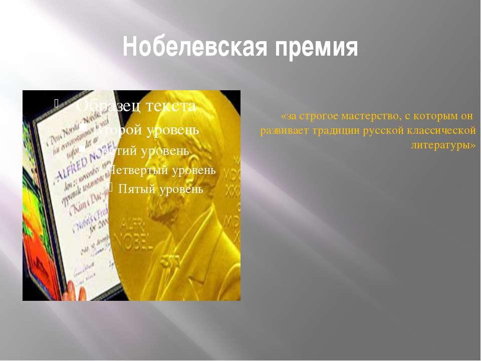 Нобелевская премия «за строгое мастерство, с которым он развивает традиции ру...