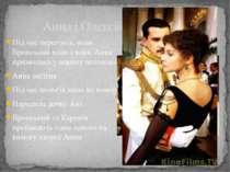 Анна і Олексій Вронський Під час перегонів, коли Вронський впав з коня, Анна ...