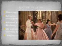 Костянтин Левін Живе в маєтку Займається господарством Закоханий в Кіті Щерба...