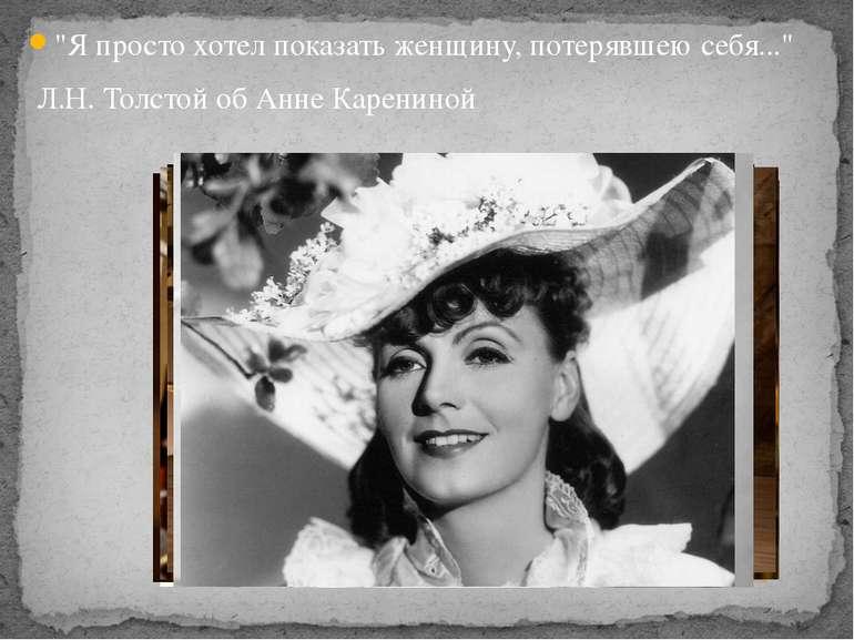 """""""Я просто хотел показать женщину, потерявшею себя..."""" Л.Н. Толстой об Анне Ка..."""