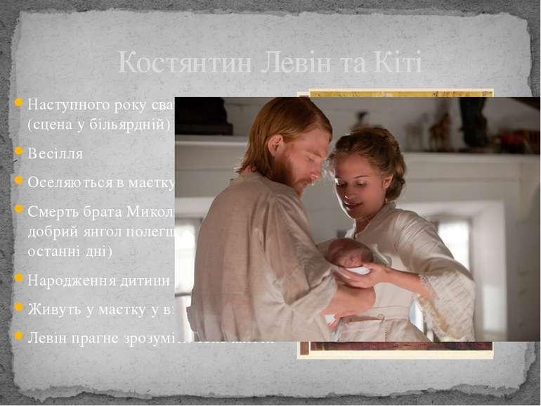 Костянтин Левін та Кіті Наступного року сватається до Кіті (сцена у більярдні...