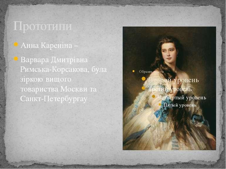 Прототипи Анна Кареніна – Варвара Дмитрівна Римська-Корсакова, була зіркою ви...