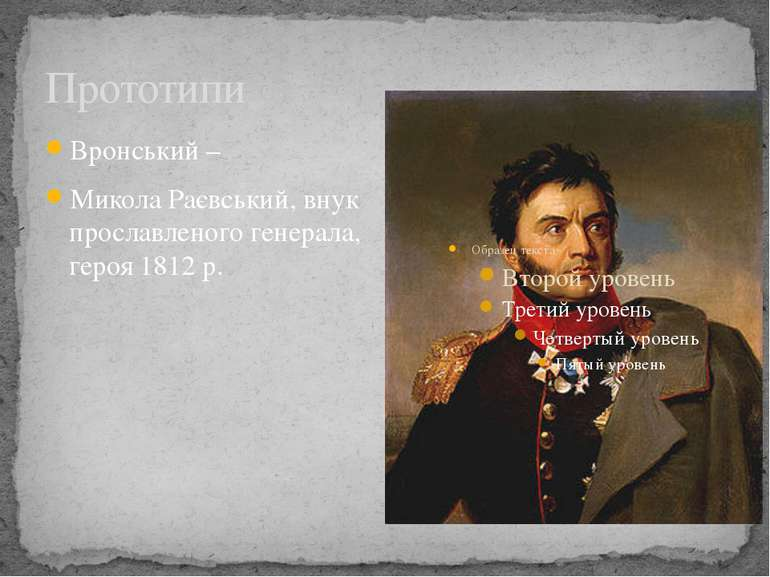 Прототипи Вронський – Микола Раєвський, внук прославленого генерала, героя 18...