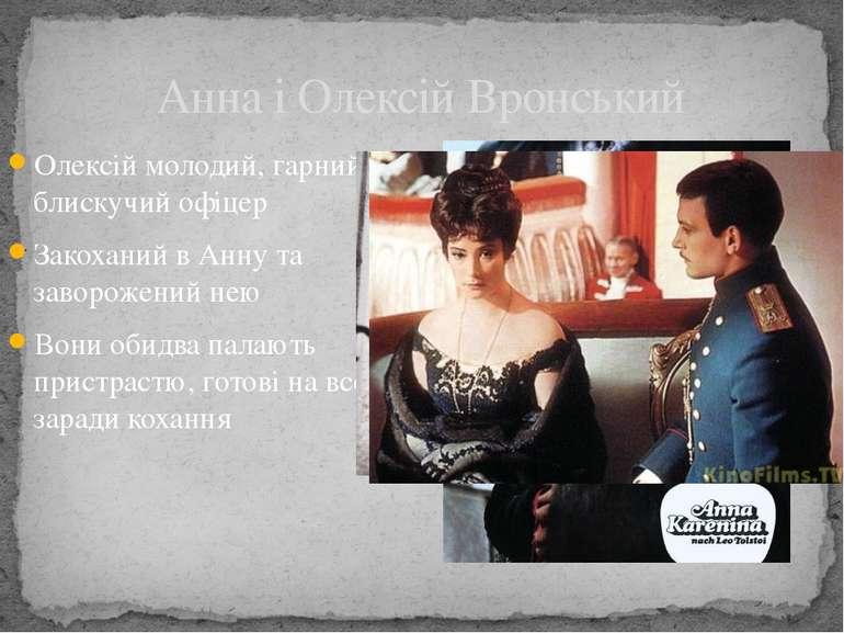 Анна і Олексій Вронський Олексій молодий, гарний, блискучий офіцер Закоханий ...