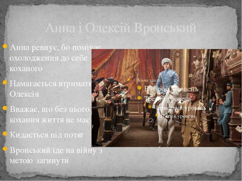 Анна і Олексій Вронський Анна ревнує, бо помічає охолодження до себе коханого...