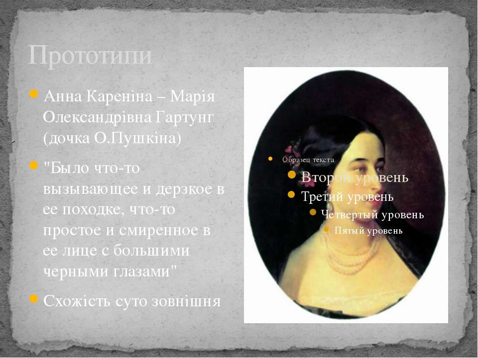 """Прототипи Анна Кареніна – Марія Олександрівна Гартунг (дочка О.Пушкіна) """"Было..."""