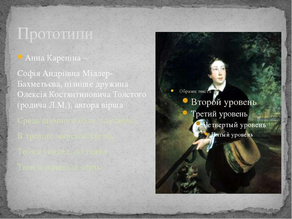 Прототипи Анна Кареніна – Софія Андріївна Міллер-Бахметьєва, пізніше дружина ...