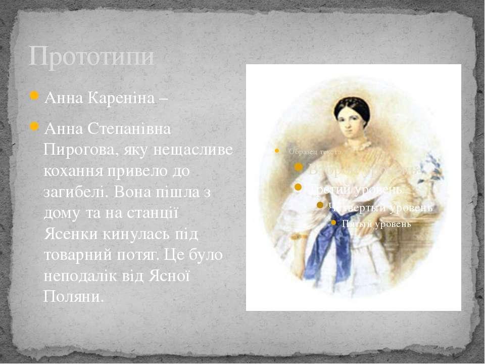 Прототипи Анна Кареніна – Анна Степанівна Пирогова, яку нещасливе кохання при...