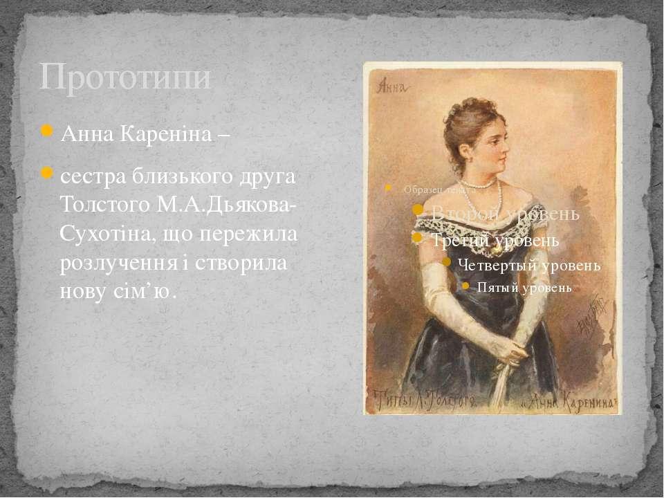 Прототипи Анна Кареніна – сестра близького друга Толстого М.А.Дьякова-Сухотін...