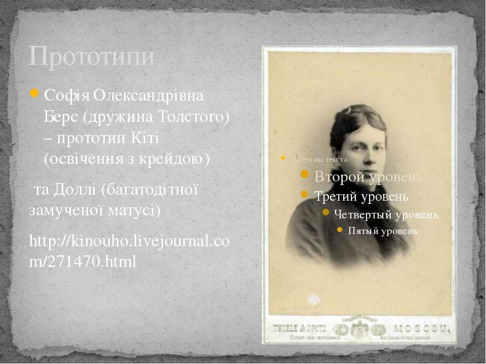 Прототипи Софія Олександрівна Берс (дружина Толстого) – прототип Кіті (освіче...