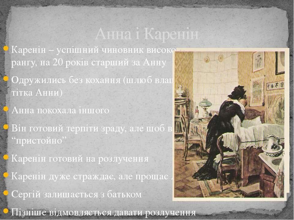 Анна і Каренін Каренін – успішний чиновник високого рангу, на 20 років старши...