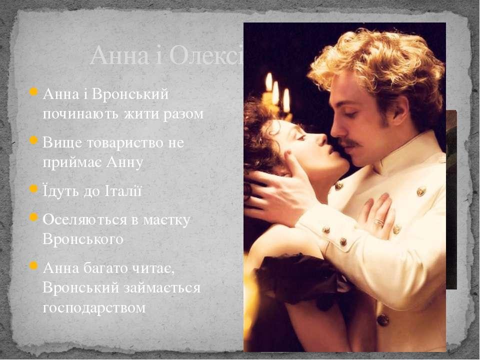 Анна і Олексій Вронський Анна і Вронський починають жити разом Вище товариств...