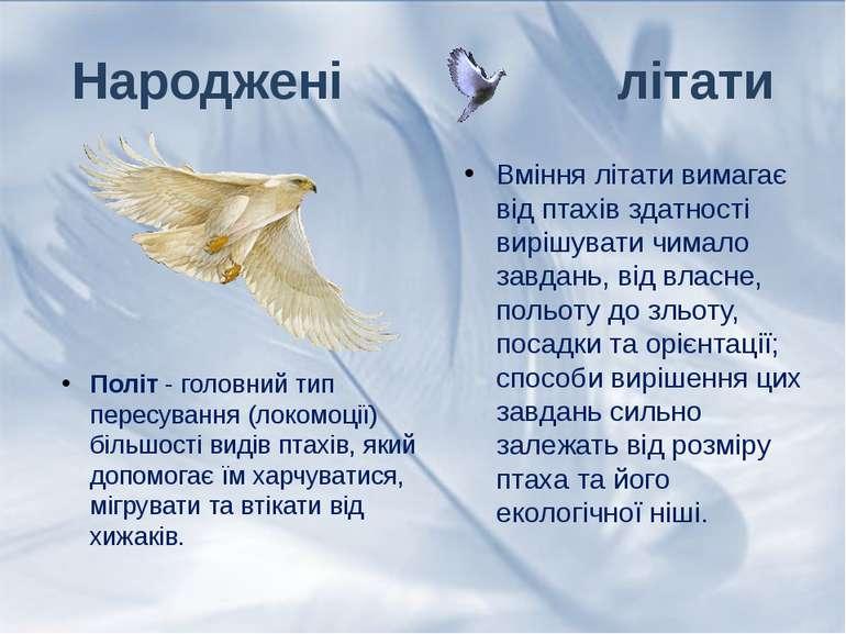 Політ- головний тип пересування (локомоції) більшості видів птахів, який доп...