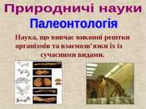 Наука, що вивчає викопні рештки організмів та взаємозв'язки їх із сучасними в...