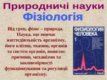 Від грец. фізис – природа. Наука, що вивчає життєдіяльність організму, його к...