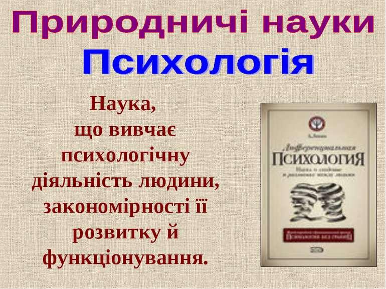 Наука, що вивчає психологічну діяльність людини, закономірності її розвитку й...