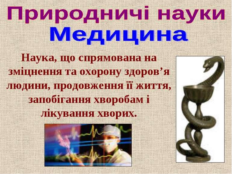 Наука, що спрямована на зміцнення та охорону здоров'я людини, продовження її ...