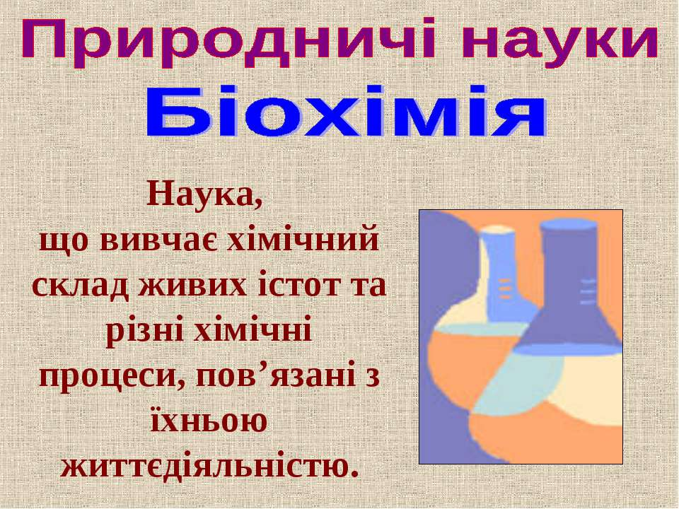 Наука, що вивчає хімічний склад живих істот та різні хімічні процеси, пов'яза...