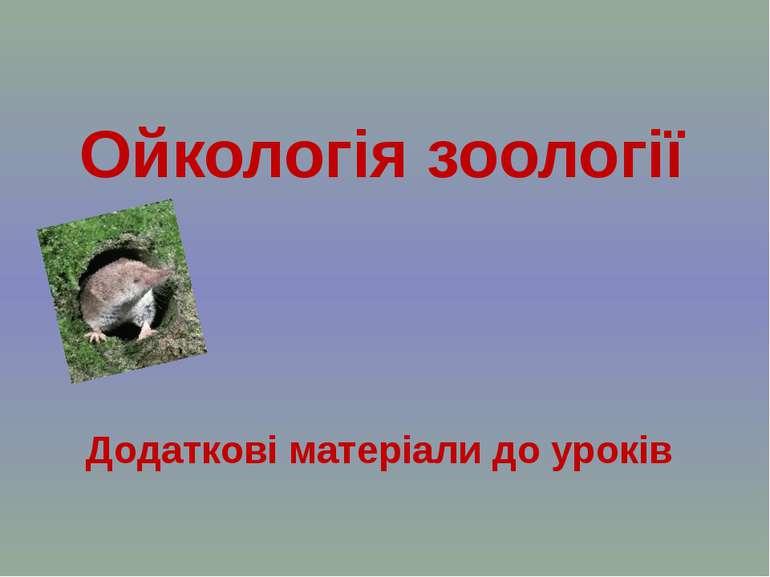 Ойкологія зоології Додаткові матеріали до уроків