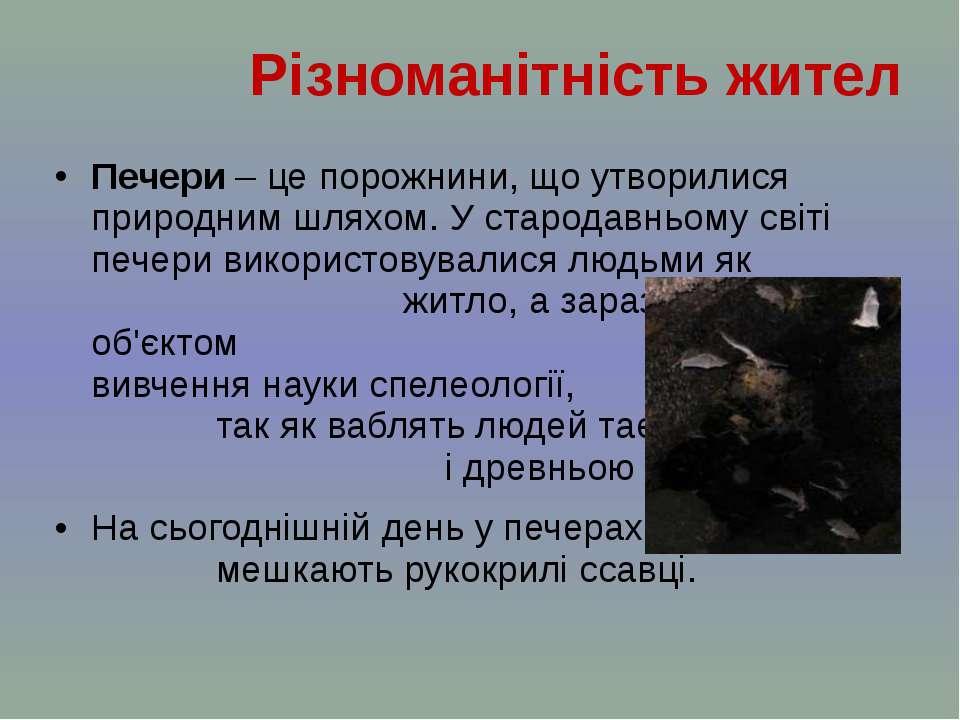 Печери – це порожнини, що утворилися природним шляхом. У стародавньому світі ...