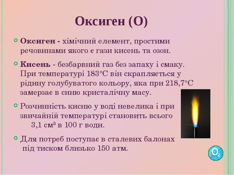 Оксиген (О) Оксиген-хімічний елемент, простими речовинами якого є газикисе...