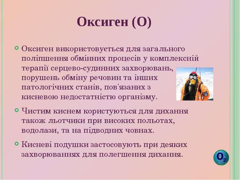 Оксиген (О) Оксиген використовується для загального поліпшення обмінних проце...