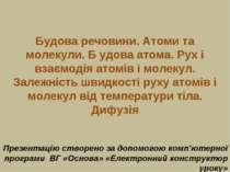 Будова речовини. Атоми та молекули. Б удова атома. Рух і взаємодія атомів і м...