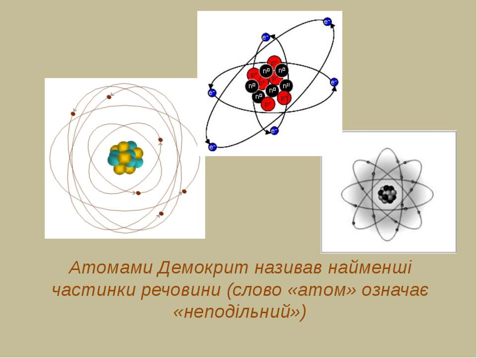 Атомами Демокрит називав найменші частинки речовини (слово «атом» означає «не...