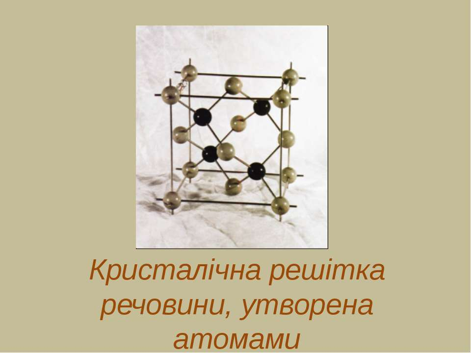 Кристалічна решітка речовини, утворена атомами