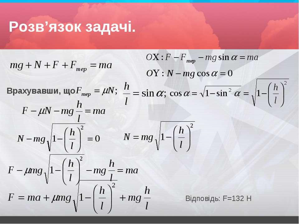 Розв'язок задачі. Врахувавши, що Відповідь: F=132 Н
