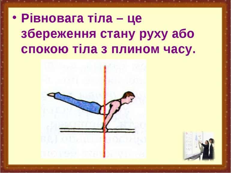 Рівновага тіла – це збереження стану руху або спокою тіла з плином часу.