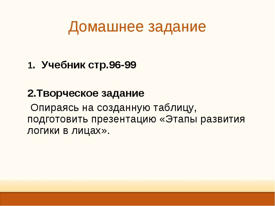 Домашнее задание 1. Учебник стр.96-99 Творческое задание Опираясь на созданну...