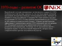 1970-годы – развитие ОС Важной вехой в истории операционных систем явилось со...