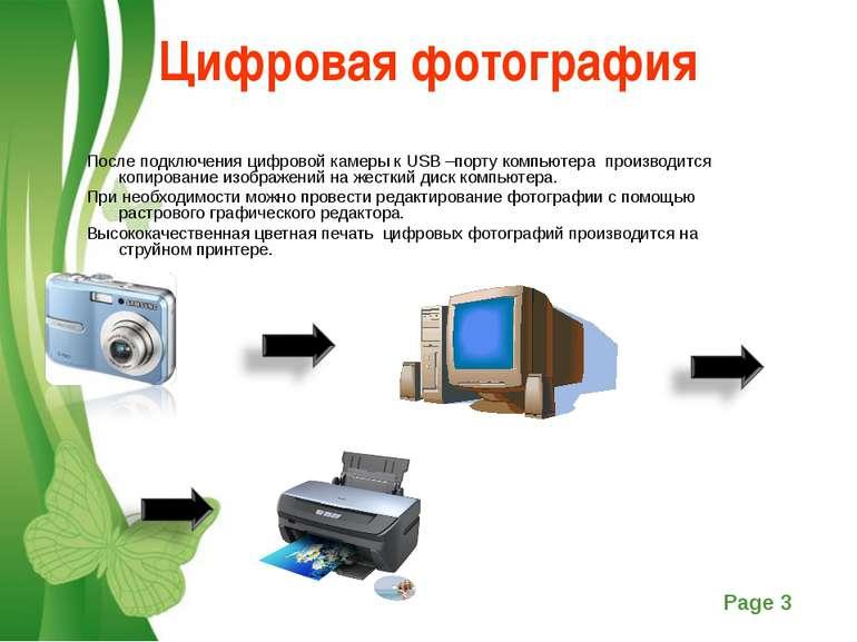 Цифровая фотография После подключения цифровой камеры к USB –порту компьютера...