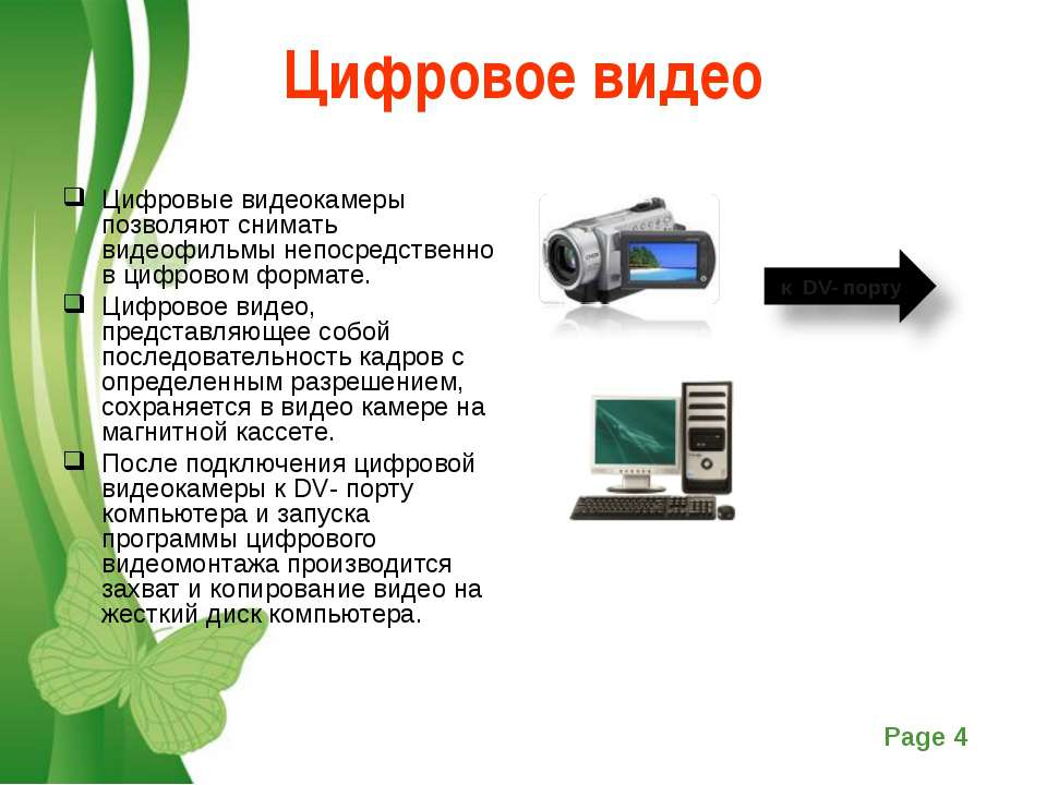 Цифровое видео Цифровые видеокамеры позволяют снимать видеофильмы непосредств...