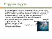 Отруйні медузи У морському середовищі можна зустрітися з отруйними медузами (...