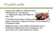Отруйні риби Серед риб найбільш небезпечними є бородавчатка, яка мешкає у Чер...