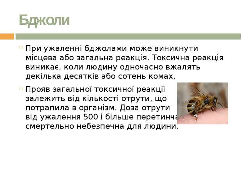 Бджоли При ужаленні бджолами може виникнути місцева або загальна реакція. Ток...