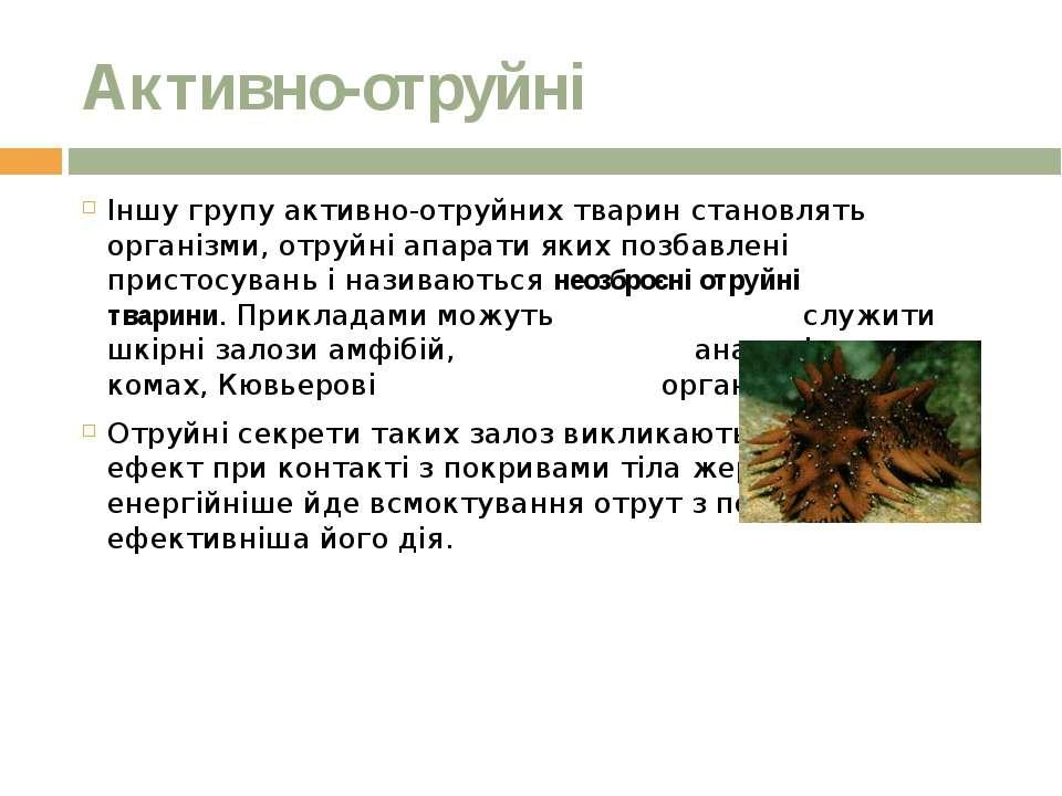 Активно-отруйні Іншу групу активно-отруйних тварин становлять організми, отру...