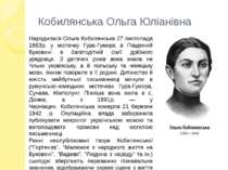 Кобилянська Ольга Юліанівна Народилася Ольга Кобилянська 27 листопада 1863р. ...