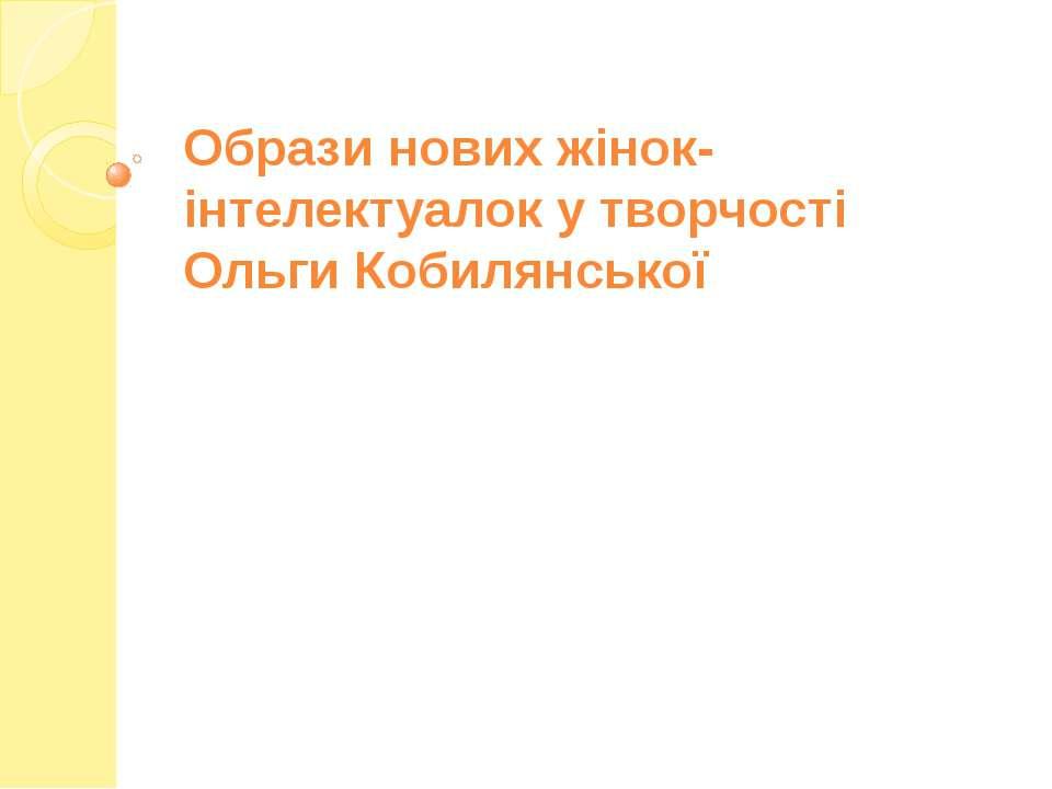 Образи нових жінок-інтелектуалок у творчості Ольги Кобилянської